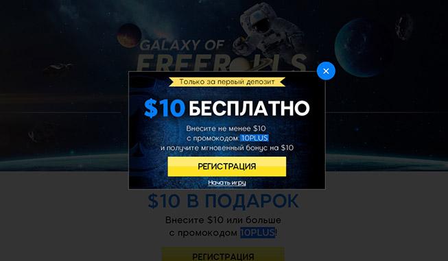 Мгновенный бонус 10 долларов от 888poker за первый депозит.