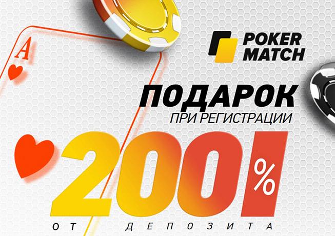 Бонус в 200 процентов от суммы первого депозита на PokerMatch.