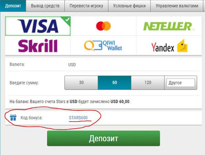 Вносим депозит с промокодом STARS600 для получения бонуса от PokerStars.