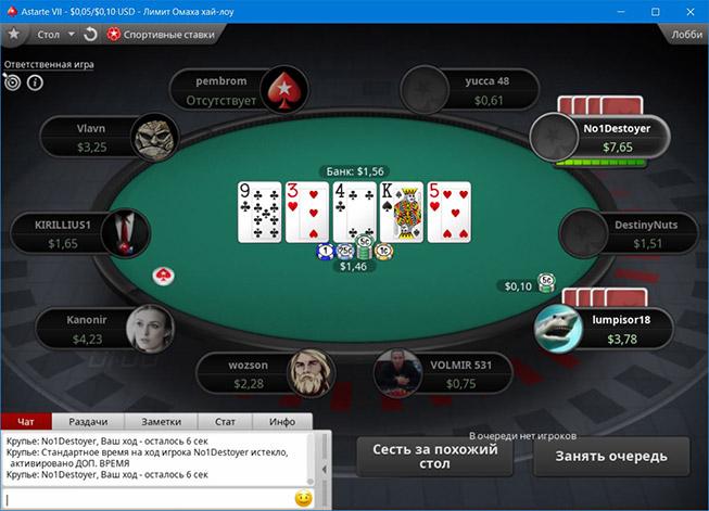 Игра в Limit Omaha на PokerStars.