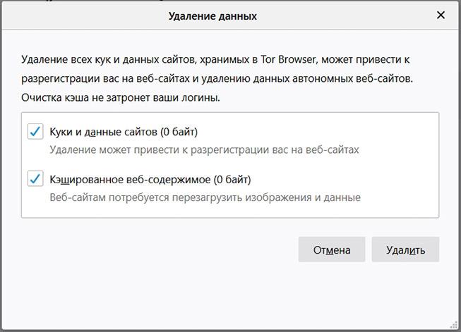 Удаление кукис в браузере.
