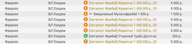 Отборочные сателлиты в лобби рума Покердом на турнир Карантин.