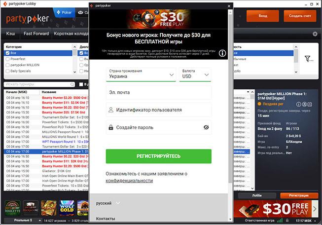 Регистрация в руме через клиент partypoker.