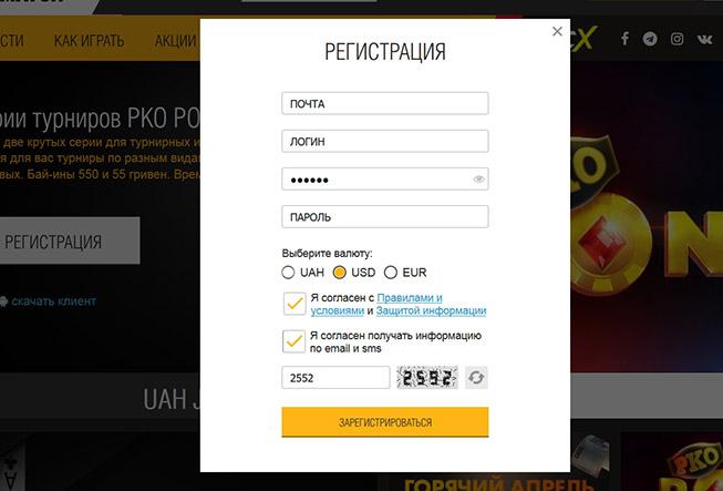Регистрация в руме через сайт PokerMatch.