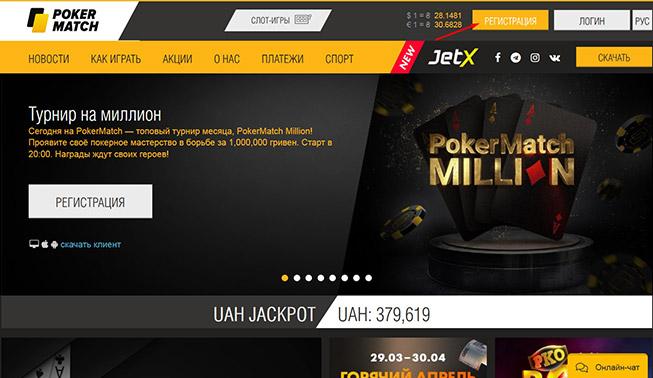 Сайт ПокерМатч с кнопкой регисрации.