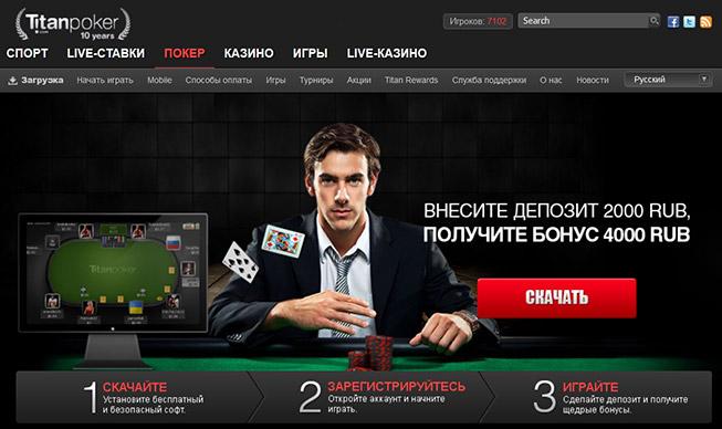 Скачивание клиента для игры с сайта Titan Poker.