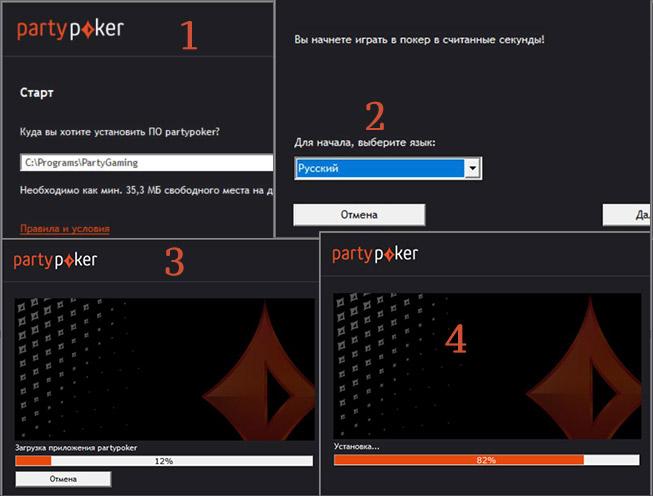 Установка десктопной-версии клиента partypoker.