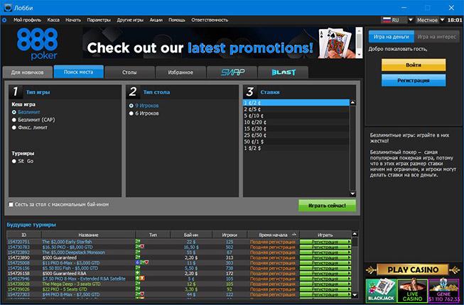 Выбор столов для игры в клиенте рума 888poker.